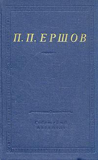 П. П. Ершов. Конек-горбунок. Стихотворения.