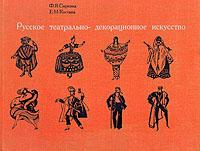 Русское театрально-декорационное искусство