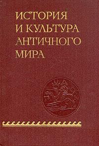 История и культура античного мира