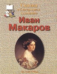 Сказка о благородном художнике. Иван Макаров ( 5-7793-0774-1 )