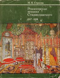 Режиссерские искания Станиславского. 1917 - 1938