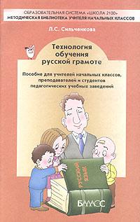 Технология обучения русской грамоте. Пособие для учителей начальных классов, преподавателей и студентов педагогических учебных заведений