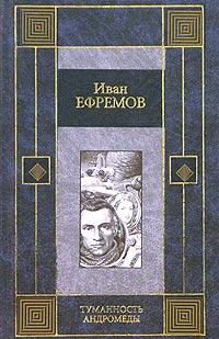 Туманность Андромеды12296407Роман Туманность Андромеды не просто золотая классика отечественной фантастики, но книга, перевернувшая в свое время само представление о том, какими должны быть произведения этого жанра. Проходят годы и десятилетия, однако Туманность Андромеды не стареет, и вот уже у нового поколения читателей захватывает дыхание от красоты, необычности и многоплановости мира далекого будущего, оживающего под пером Ивана Ефремова. Кроме романа, в книгу включены две повести писателя - Звездные корабли и Сердце Змеи.