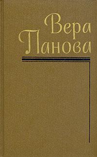 Вера Панова. Собрание сочинений в пяти томах. Том 4