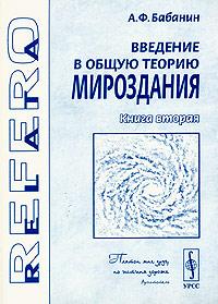 Введение в общую теорию мироздания. Книга 2. Пространственная эфирная среда, микрообъекты мироздания и квант излучения Планка ( 5-354-00800-Х )