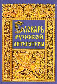 Словарь русской литературы