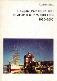 Градостроительство и архитектура Швеции. 1980-2000