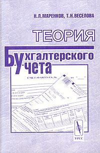 Теория бухгалтерского учета ( 5-354-00828-Х )
