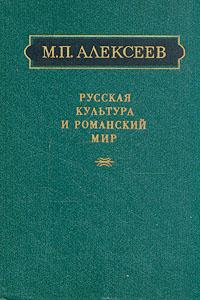 Русская культура и романский мир