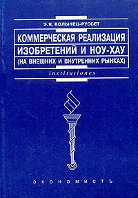 Коммерческая реализация изобретений и ноу-хау (на внешних и внутренних рынках). Учебник