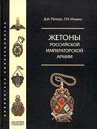 Жетоны Российской Императорской армии. Д. И. Петерс, Т. Н. Ильина