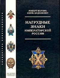 Нагрудные знаки Императорской России. Роберт Верлих, Серж Андоленко