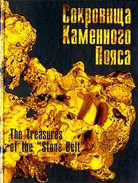 """Сокровища Каменного Пояса / The Treasures of the """"Stone Belt"""". И. В. Дементьев, Ю. А. Поленов, В. Н. Авдонин, В. Г. Тюлькин, Е. В. Бурлаков"""