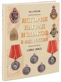 История наград и знаков в МВД России (1802-2002). М. А. Рогов