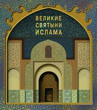 Великие святыни ислама