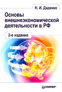 Основы внешнеэкономической деятельности в РФ