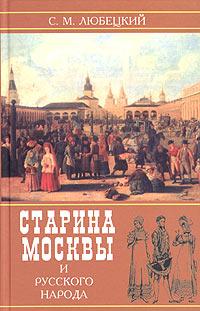 Старина Москвы и русского народа в историческом отношении с бытовою жизнью русских