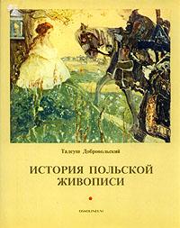 История польской живописи