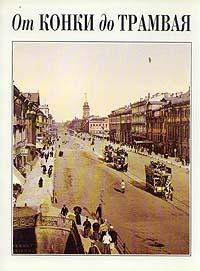 От конки до трамвая. Из истории петербургского транспорта