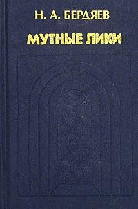 Мутные лики. Типы религиозной мысли в России