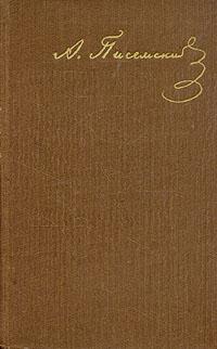 А. Ф. Писемский А. Ф. Писемский. Собрание сочинений в девяти томах. Том 8