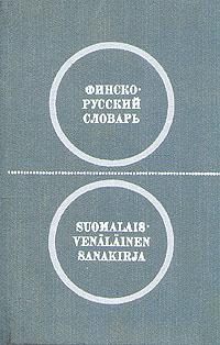 Карманный финско-русский словарь/Suomalais venalainen sanakirja