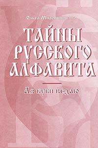 Книга Тайны русского алфавита. Аз буки ведаю