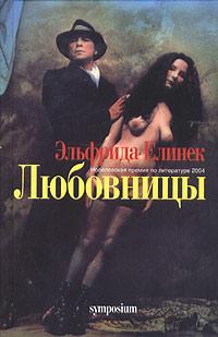 Книга Любовницы