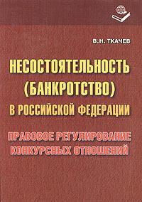 Несостоятельность (банкротство) в Российской Федерации. Правовое регулирование конкурсных отношений