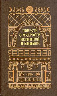Книга Повести о мудрости истинной и мнимой