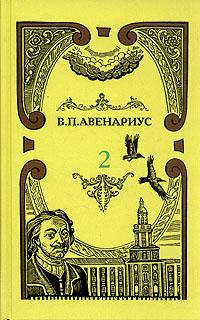 В. П. Авенариус. Собрание сочинений в пяти томах. Том 2