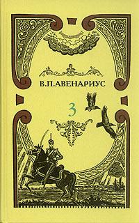 В. П. Авенариус. Собрание сочинений в пяти томах. Том 3