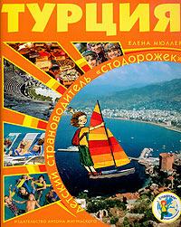 Турция. Детский страноводитель ( 5-902617-02-2 )
