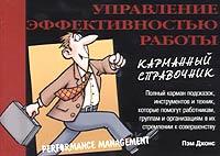 Управление эффективностью работы. Карманный справочник ( 5-98233-057-1, 1-870471-65-2 )