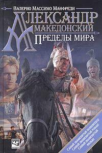 Книга Александр Македонский. Пределы мира