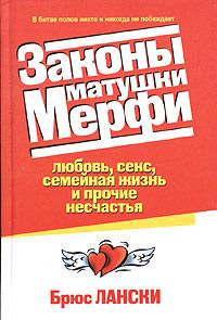Законы матушки Мерфи ( 985-438-988-Х, 0-88166-084-1 )