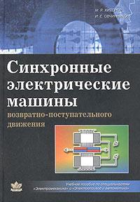 Синхронные электрические машины возвратно-поступательного движения ( 5-7931-0306-6 )