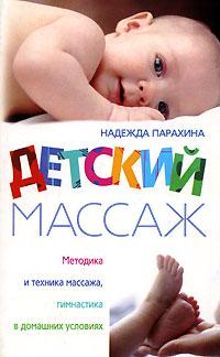 Детский массаж. Методика и техника массажа и гимнастики в домашних условиях ( 978-5-9524-3753-1 )