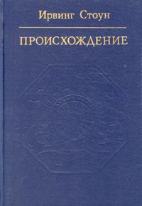 Книга Происхождение. Роман-биография Чарльза Дарвина