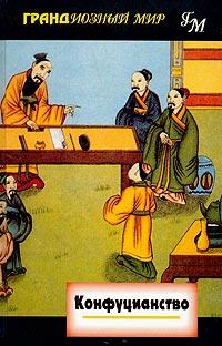 Конфуцианство. Джон и Эвелин Бертронг