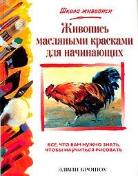 Живопись масляными красками для начинающих ( 5-17-024697-8, 5-271-08819-7 )