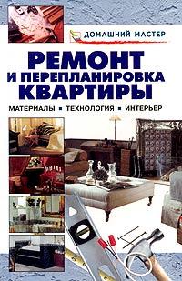 Ремонт и перепланировка квартиры. Материалы, технология, интерьер ( 5-329-01128-0 5-488-00030-5 )