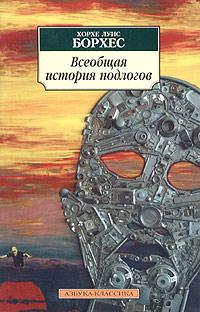 Книга Всеобщая история подлогов