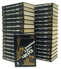 Джеймс Хэдли Чейз. Собрание сочинений (комплект из 31 книги)