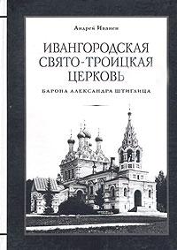 Ивангородская Свято-Троицкая церковь (барона Александра Штиглица)