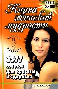 Книга Книга женской мудрости. 3577 советов для красоты и здоровья