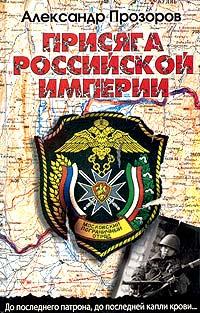 Присяга Российской империи ( 5-289-01752-6 )