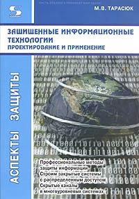 Защищенные информационные технологии. Проектирование и применение