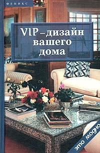 VIP-������ ������ ����
