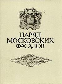 Наряд московских фасадов